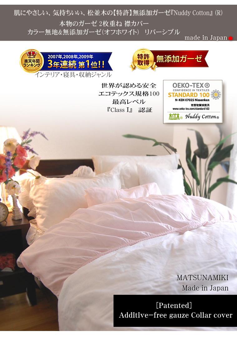 楽天1位★松並木の無添加コットン ガーゼ 5重ガーゼ えりカバー 日本製