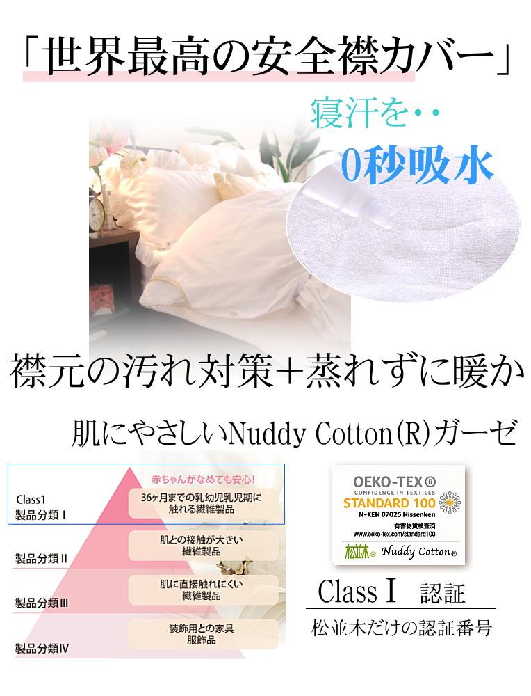 楽天1位★肌にやさしいタオル アトピー・敏感肌にもやさしい、世界最高の安全を認証 松並木の日本製 本物のガーゼ えりカバー