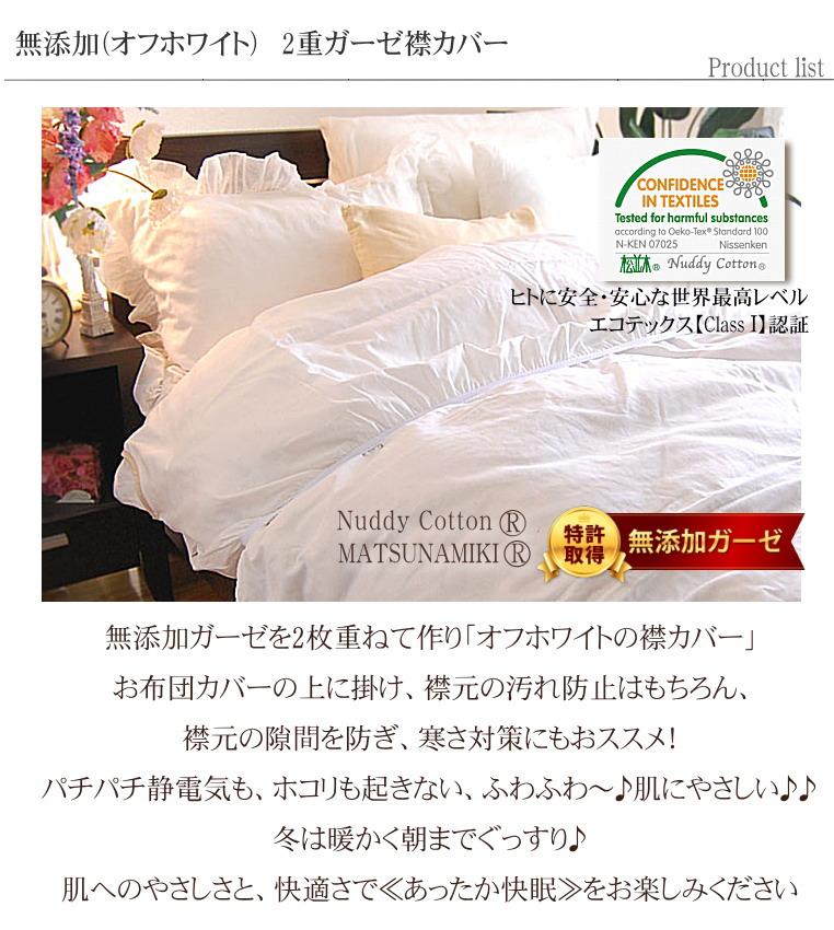 楽天1位 タオル アトピー、敏感肌にもやさしい 無添加 ガーゼ 襟カバー 松並木 日本製