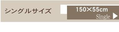 楽天1位★肌にやさしい、カラー無地 無添加 ガーゼ 襟カバー シングル 日本製