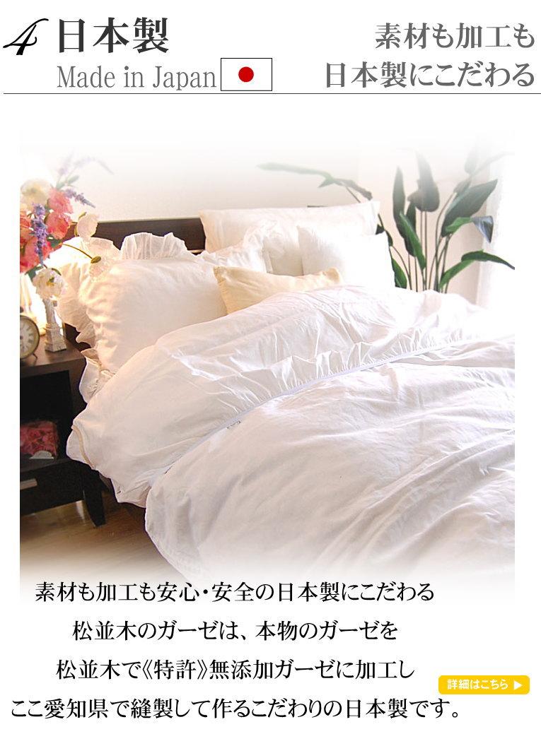 日本製 ガーゼ衿カバー/シングル 襟カバー