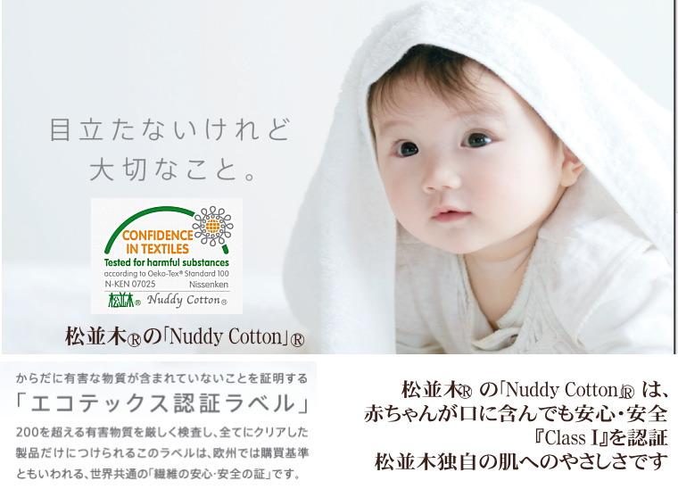 エコテックス認証、赤ちゃんがなめても安心・安全なガーゼの ヘンリーネックTシャツ/ベビー・キッズ ベビー