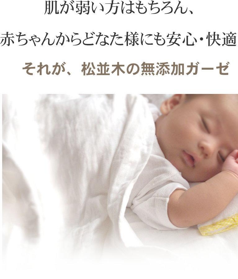 敏感肌にもやさしい 綿100% オーガニックコットンより肌にやさしい 無添加ガーゼ ガーゼ ボックスシーツ キング 松並木 日本製
