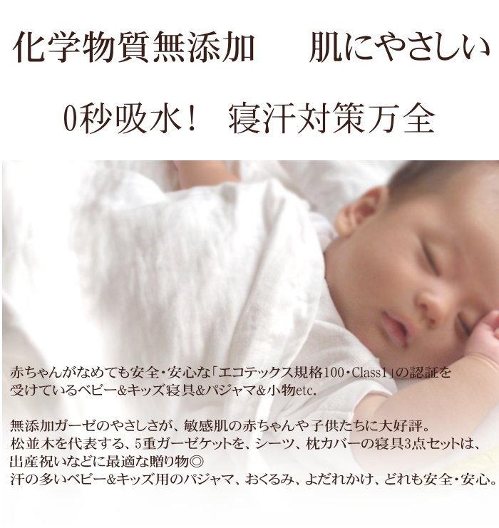 お肌が弱い赤ちゃん、アトピー、化学物質無添加、本物のガーゼ スリーパー