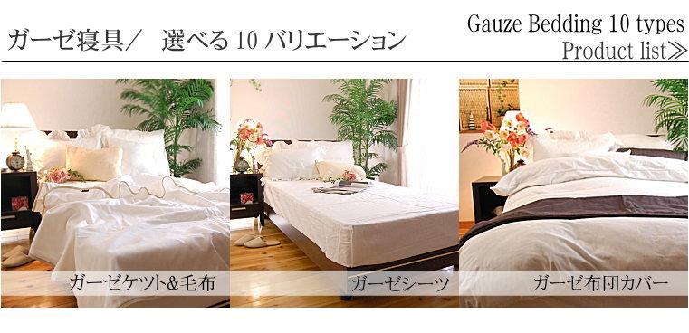 選べる 楽天1位 クッションカバー オーガニック 肌にやさしい、無添加ガーゼ  あったか クール  松並木 日本製