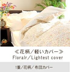 軽い布団カバー 花柄