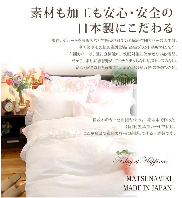 日本製 布団カバー