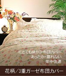 花柄 掛け布団カバー
