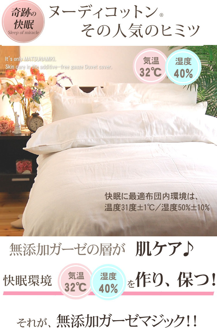 冬、暖か、快適、静電気が起きない綿100% 松並木の、あったか布団カバー シングル