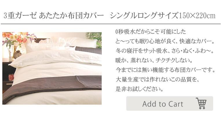 冬あたたか、快適、肌ケア  綿100% 敏感肌にもやさしい 無添加 ガーゼの布団カバー シングルロング あったか布団カバー綿100% 日本製