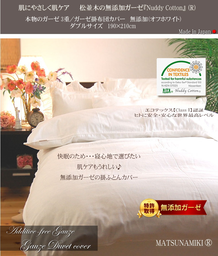 【特許】無添加 ガーゼ/無添加 ガーゼ 綿100% 肌あれ対策、アセモ対策、敏感肌にもやさしい 無添加 ガーゼの布団カバー ダブルサイズ 190×220cm あったか布団カバー綿100% 日本製
