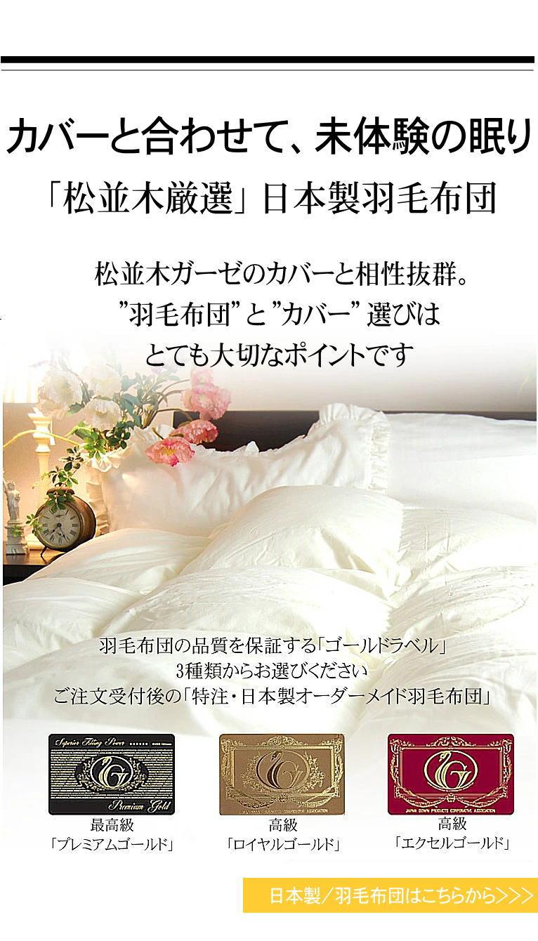 松並木 厳選 最高級羽毛布団 シングル・ダブル・クイーン・セミダブル