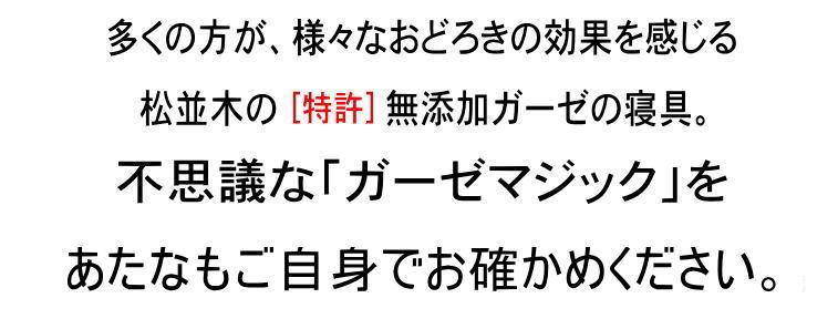 アトピー・敏感肌にもやさしい、世界最高の安全を認証 松並木の日本製 本物のガーゼケット