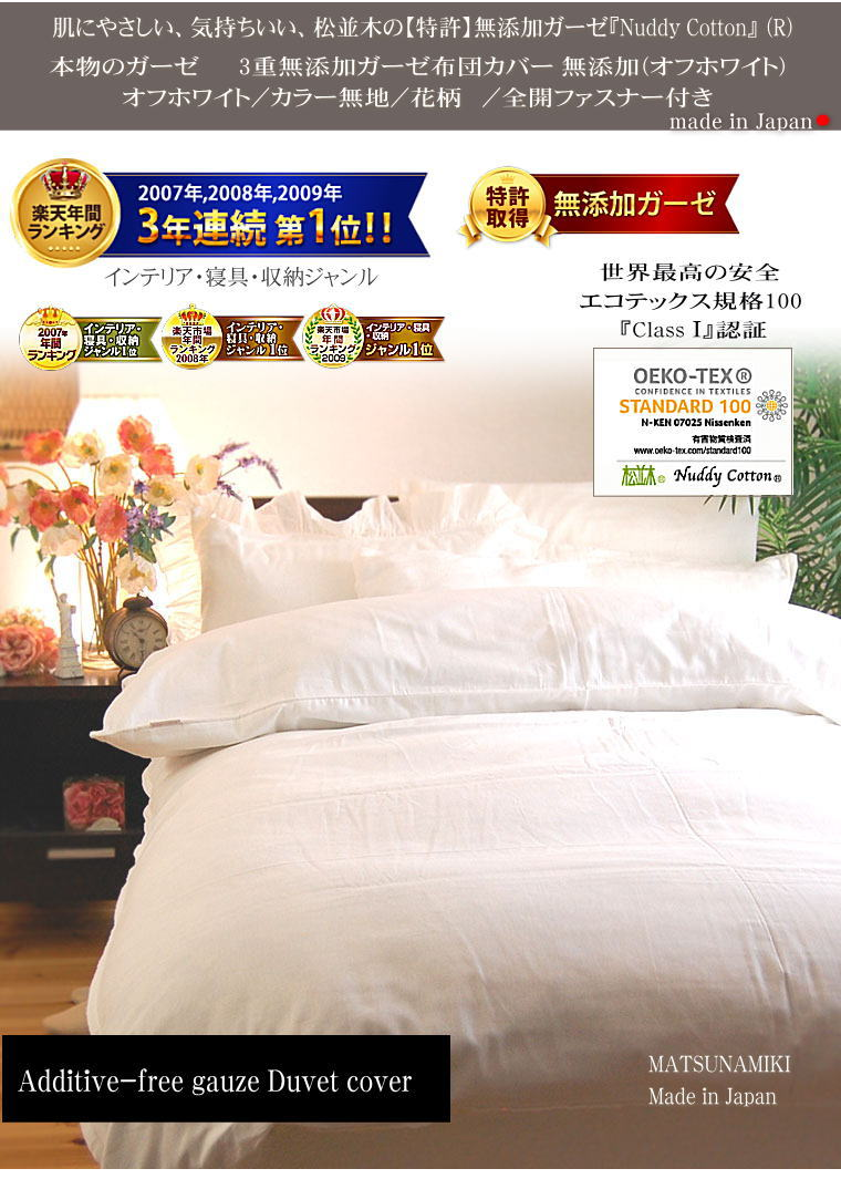 松並木の無添加コットン ガーゼ 枕カバー Additive-free gauze Pillow cases