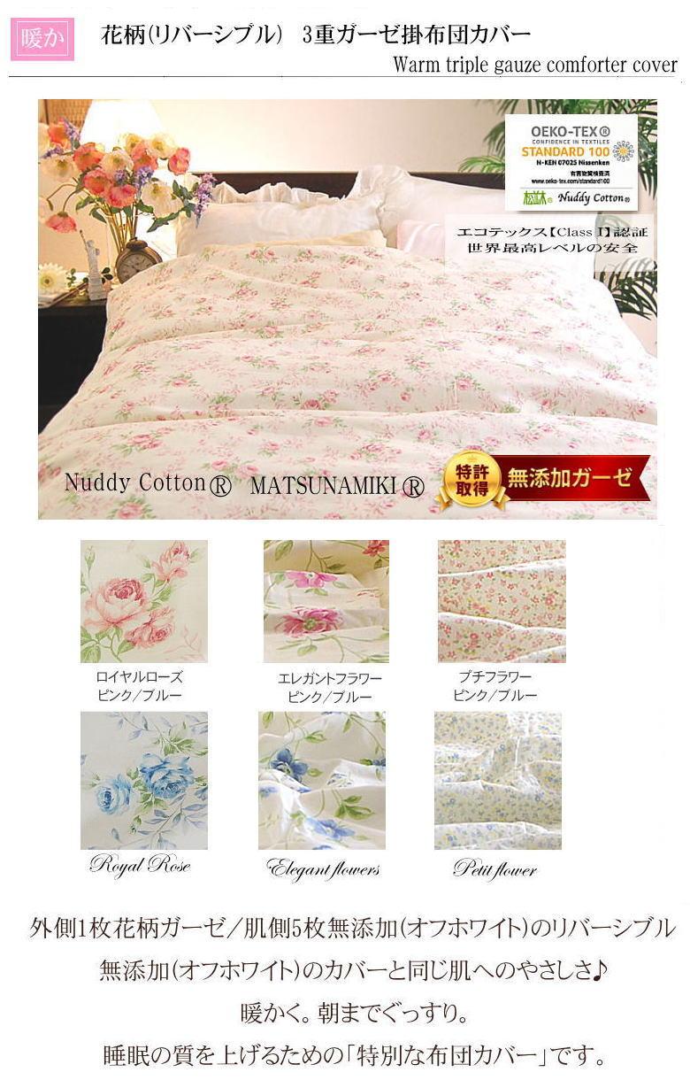 花柄 掛ふとんカバー 布団カバー 松並木 日本製