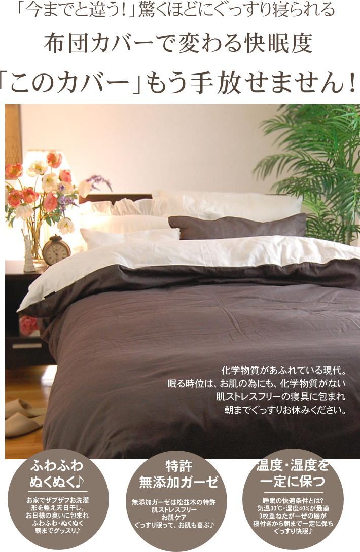世界最高の安全、エコテックス クラス1認証 アトピー、敏感肌にもやさしい 無添加 ガーゼの カラー無地 布団カバー クイーンサイズ 210×210cm あったか布団カバー綿100% 日本製