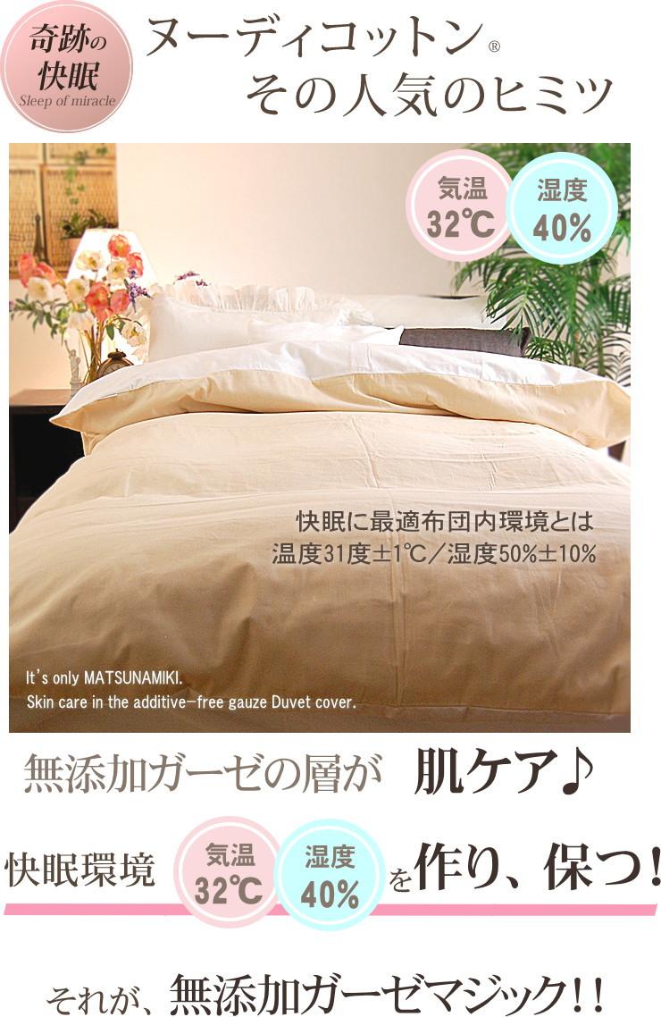 快眠条件 温度30℃・湿度40% 寝付きから朝まで一定に保つ 松並木のあったか布団カバーは敏感肌にも安心なふとんカバー
