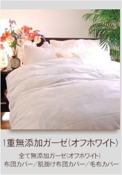 松並木の軽い布団カバー、オフホワイト シングルサイズ