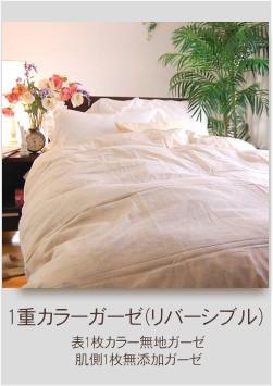 松並木の軽い布団カバー、カラー無地 シングルサイズ
