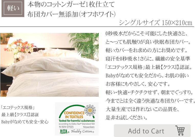 楽天1位 布団カバー シングルサイズ 綿100% あったか布団カバー アトピー 肌荒れ 世界最高の安全 敏感肌にも優しい 布団カバー