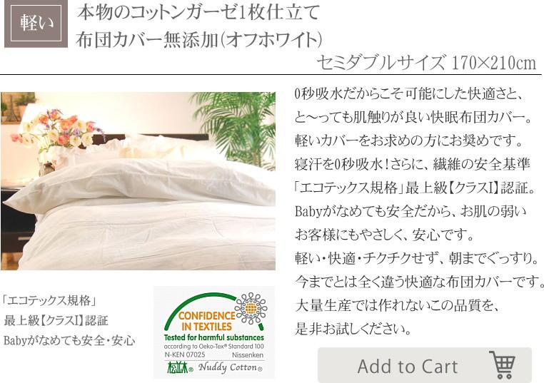 楽天1位 布団カバー シセミダブルサイズ 綿100% あったか布団カバー アトピー 肌荒れ 世界最高の安全 敏感肌にも優しい 布団カバー