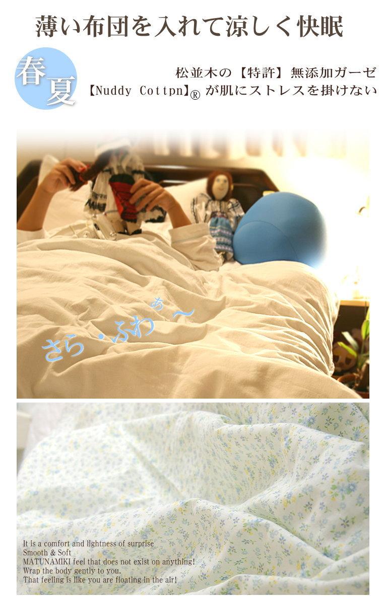 冬、暖か毛布 綿毛布