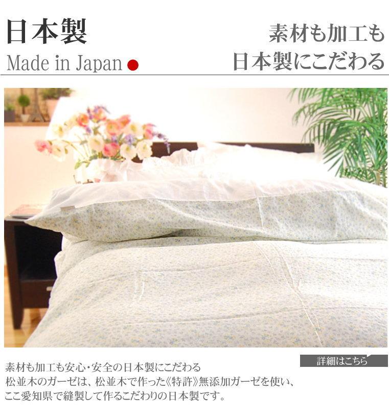 日本製 軽い ガーゼ布団カバー