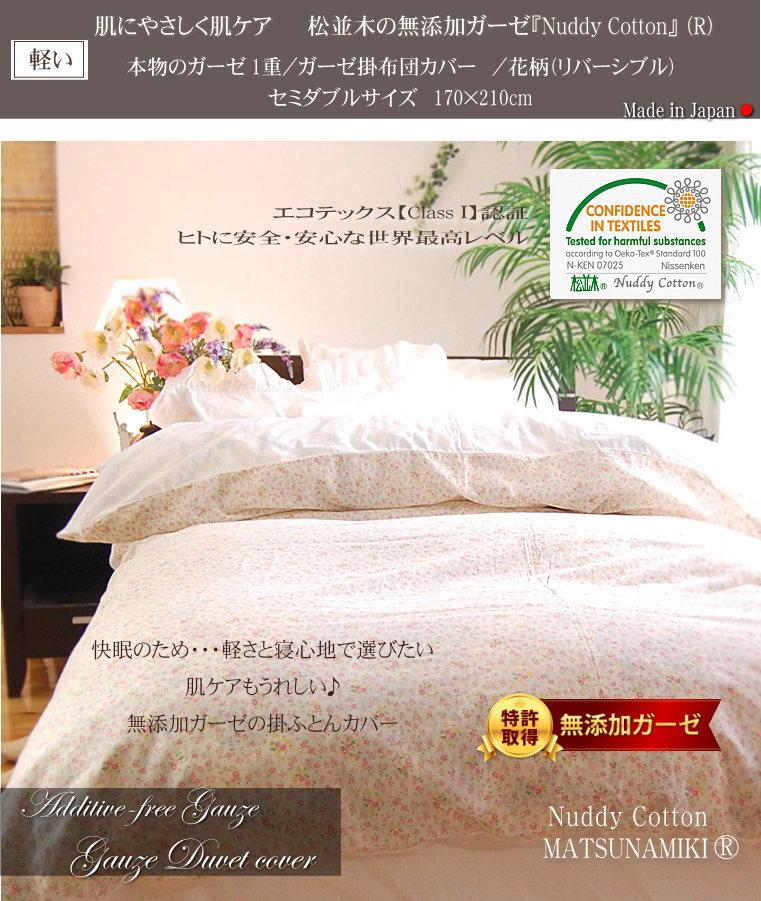 【特許】無添加ガーゼ/《軽い》ガーゼ 掛け布団カバー/セミダブルサイズ 170cm×210cm