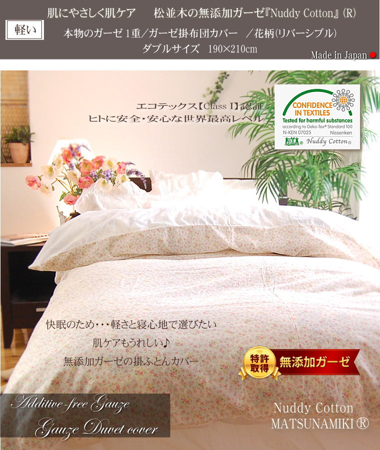 【特許】無添加ガーゼ/《軽い》ガーゼ 掛け布団カバー/ダブルサイズ 190cm×210cm