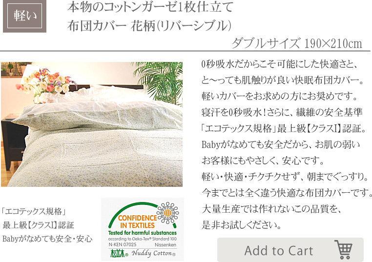 《軽い》ガーゼ 掛け布団カバー/ダブルサイズ ガーゼ1枚仕立て 190×210cm