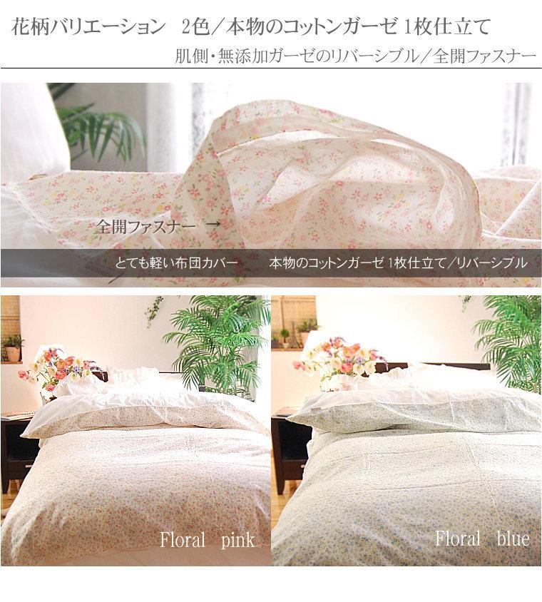 《軽い》ガーゼ 1枚仕立て 掛け布団カバー/シングルサイズ