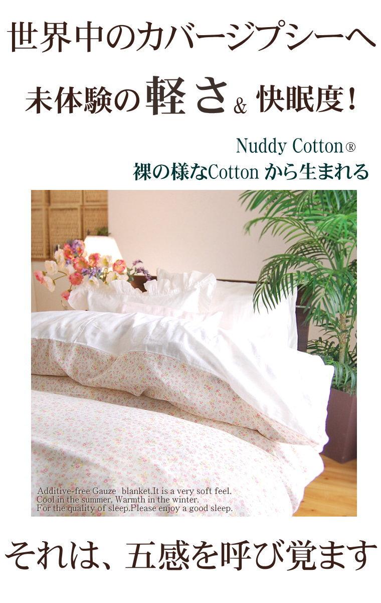 寝具ジプシーにさようなら 未体験の快眠度 松並木の《軽い》ガーゼ 掛け布団カバー/セミダブルサイズ 170cm×210cm