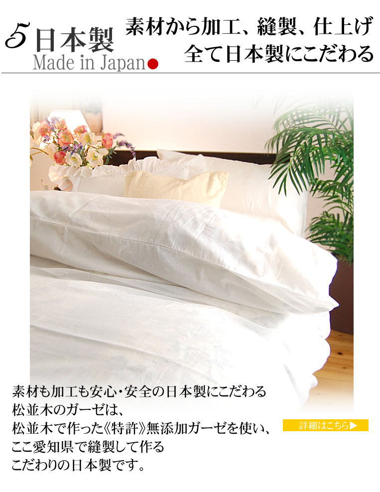 日本製 ガーゼ 布団カバー クイーンサイズ 軽い 快適 肌にやさしい カバー 松並木 日本製