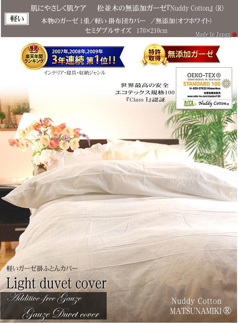 楽天1位 布団カバー セミダブルサイズ 170cm×210cm  無添加 ガーゼ 1重 軽い布団カバー 松並木 日本製