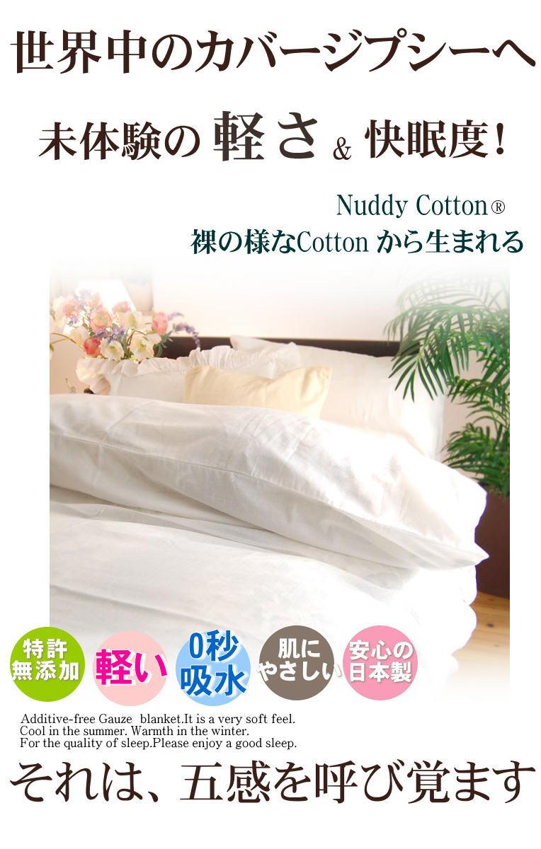 寝具ジプシーにさようなら 未体験の快眠 無添加ガーゼ ガーゼ 布団カバー 軽い布団カバー  シングルサイズ