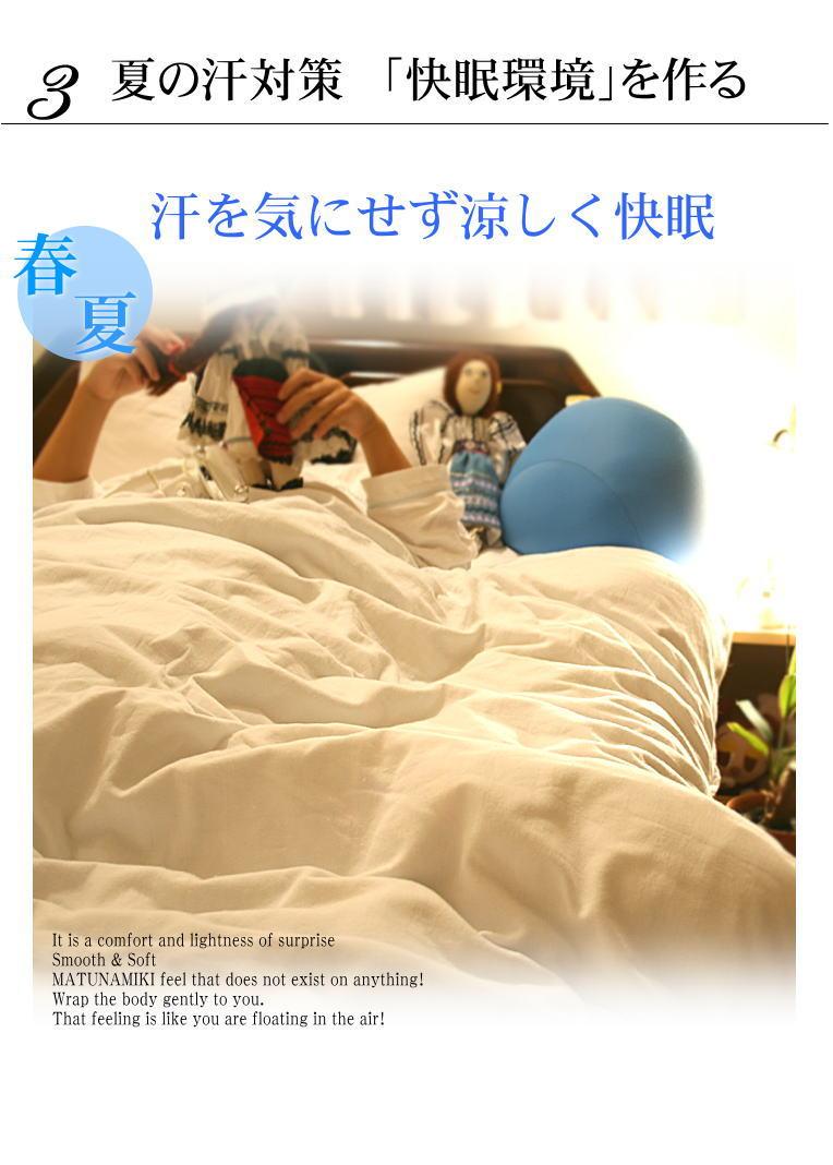 楽天1位 肌布団カバー シングル 軽い 綿100%  敏感肌にやさしい 肌布団カバー シングル 松並木 日本製
