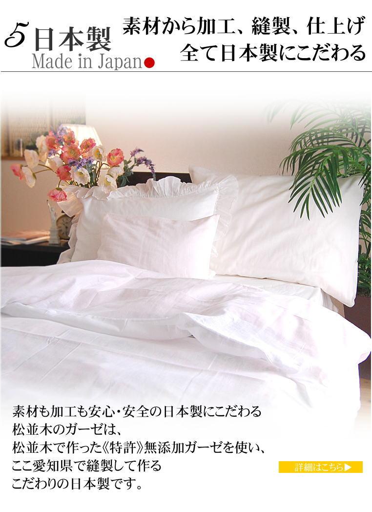 日本製 ガーゼ 肌掛け 布団カバー シングルサイズ 軽い 快適 肌にやさしい カバー 松並木 日本製