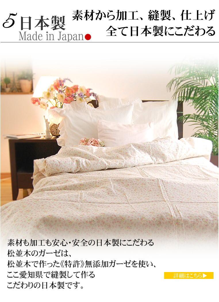 日本製 ガーゼ 肌布団カバー シングルダブルサイズ 軽い 快適 肌にやさしい カバー 松並木 日本製