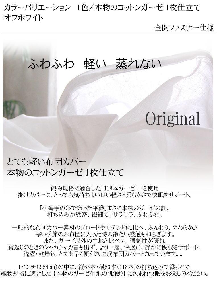 楽天1位 松並木 軽い 布団カバー シングルサイズ 日本製 敏感肌にもやさしい、肌ストレスフリー あったか チクチクしない 夏 涼しい