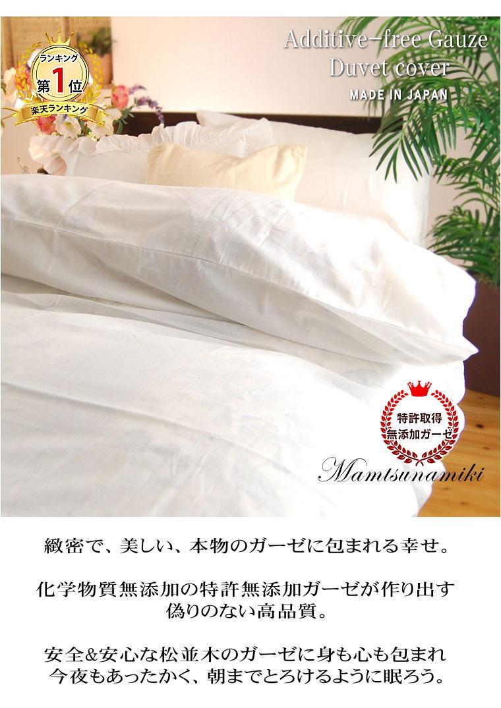 楽天1位 布団カバー シングルサイズ 150cm×210cm  無添加 ガーゼ 1重 軽い布団カバー 松並木 日本製