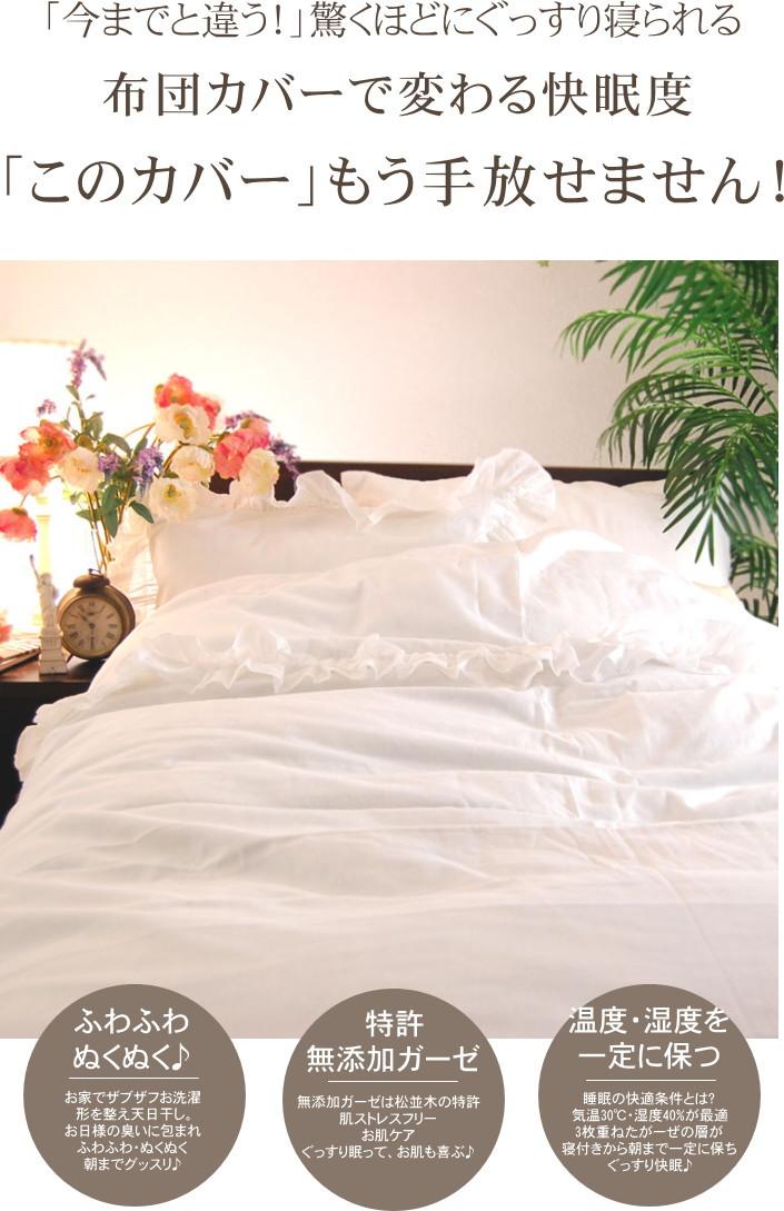 世界最高の安全、エコテックス クラス1認証 アトピー、敏感肌にもやさしい 無添加 ガーゼの布団カバー シングル あったか布団カバー綿100% 日本製