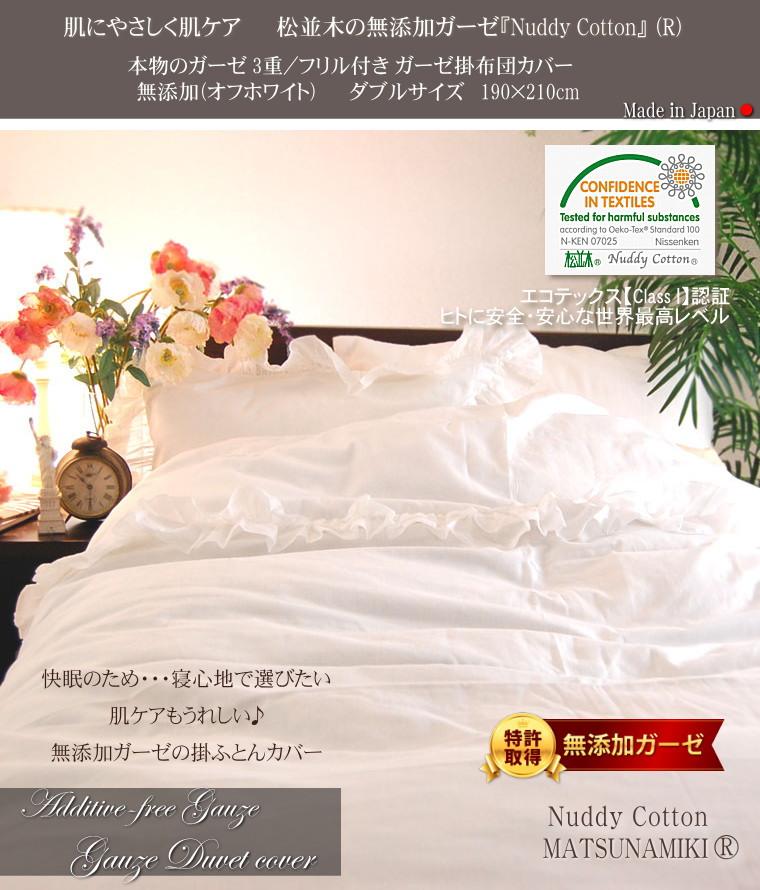 【特許】無添加 ガーゼ/無添加 ガーゼ 綿100% 肌あれ対策、アセモ対策、敏感肌にもやさしい 無添加 ガーゼのフリル付き布団カバー ダブル あったか布団カバー綿100% 日本製