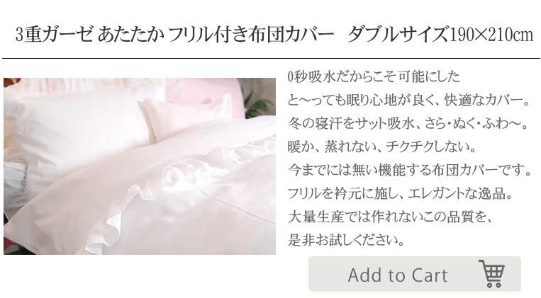 冬あたたか、快適、肌ケア  綿100% 敏感肌にもやさしい 無添加 ガーゼのフリル付き布団カバー ダブル あったか布団カバー綿100% 日本製