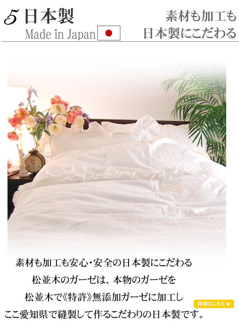 日本製 ガーゼ布団カバー セミダブル