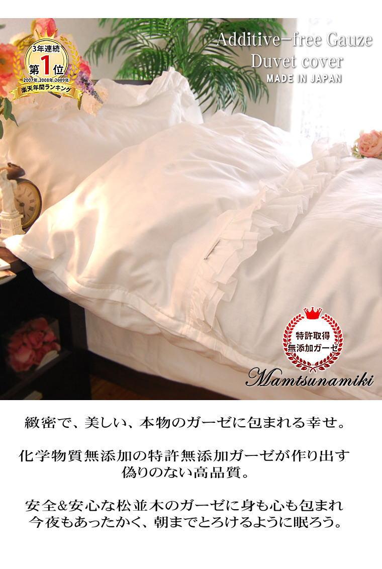 【特許】無添加ガーゼ/無添加ガーゼ 布団カバー セミダブル 170cm×210cm