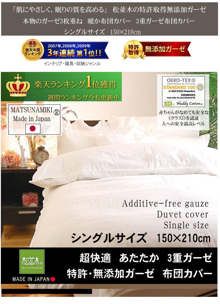 【特許】無添加ガーゼ/無添加ガーゼ 布団カバー/シングル 150cm×210cm