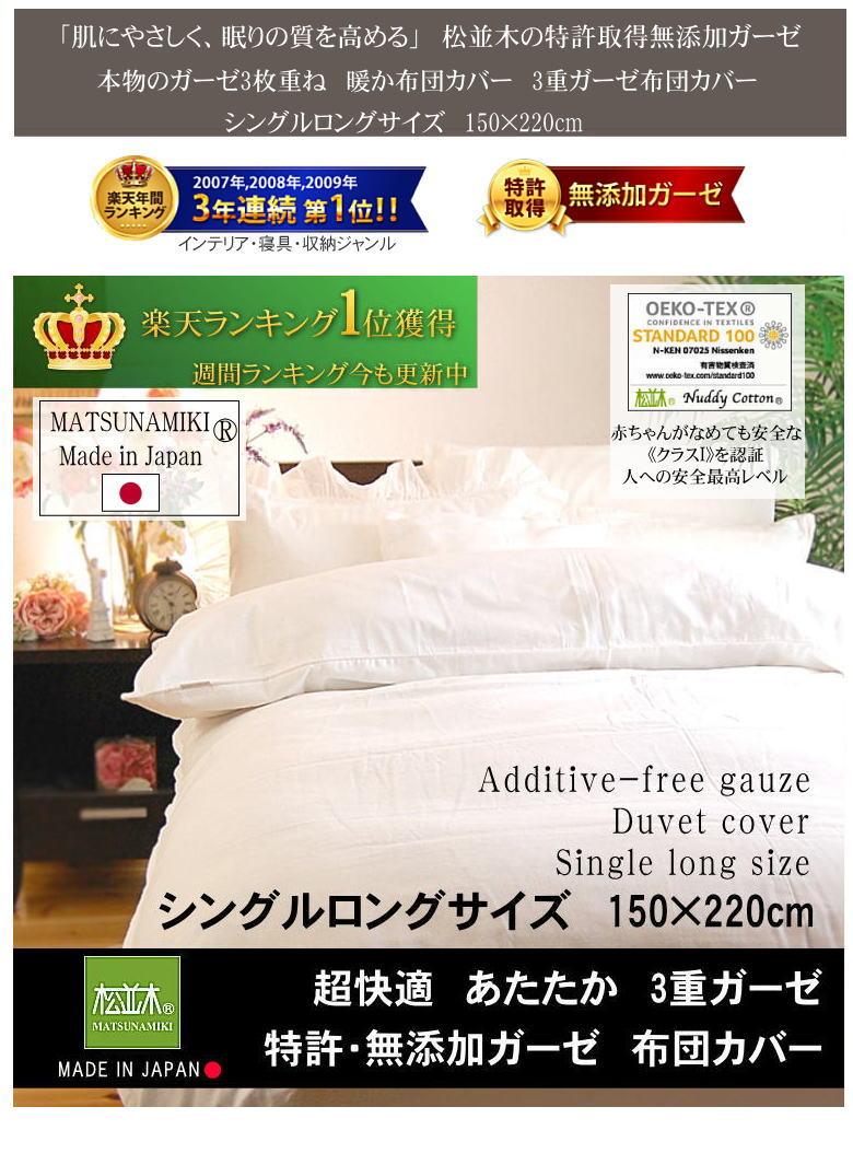 【特許】無添加ガーゼ/無添加ガーゼ 布団カバー/シングルロング 150cm×220cm