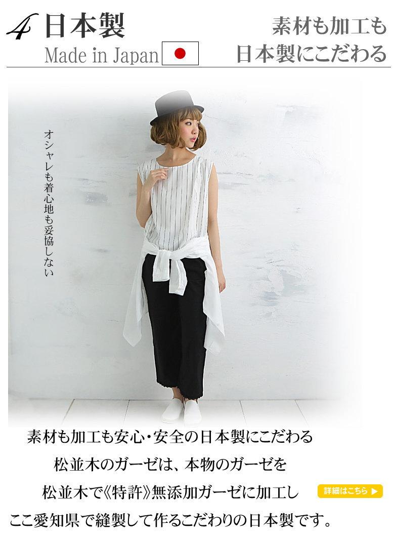日本製 敏感肌にもやさしい 綿100% オーガニックコットンより肌にやさしい 無添加ガーゼ ガーゼクロップドパンツ
