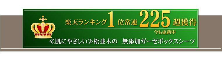 楽天ランキング1位 シーツ 松並木 ガーゼボックスシーツ