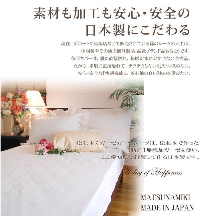 松並木の日本製シーツ